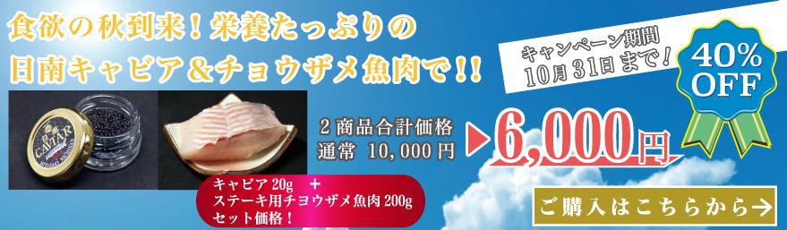 夏バテ防止・食欲モリモリ特別キャンペーン!