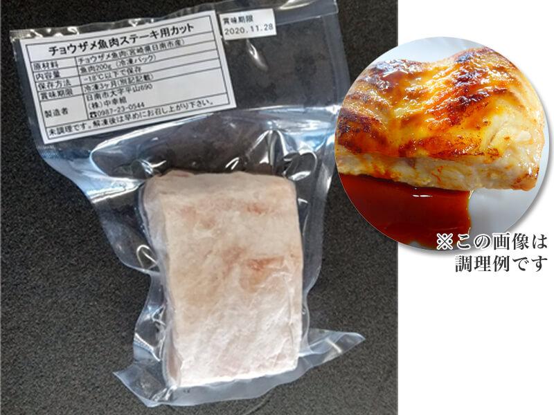 ステーキ用カット (200g冷凍パック)